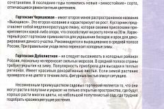 Гортензии_стр3