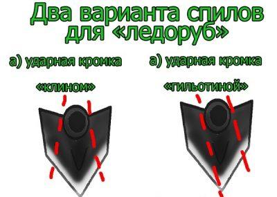 2 варианта спилов пропашника