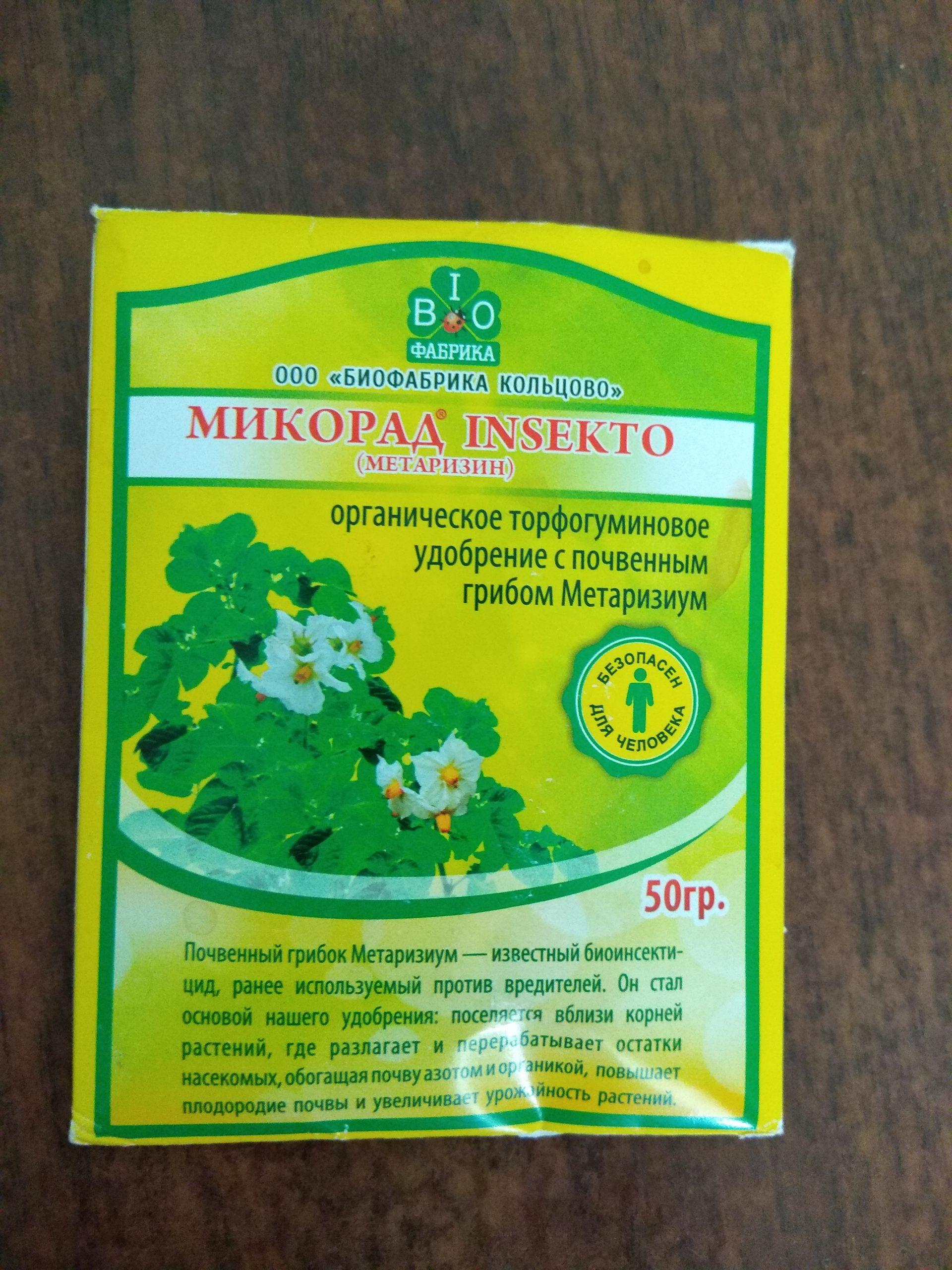 Микорад Insekto® (Метаризин)